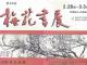 第24回梅花書展ポスター