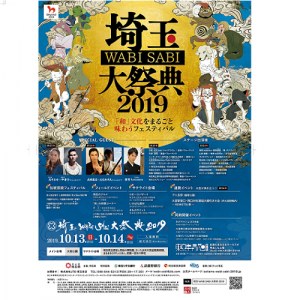 埼玉WABI SABI 大祭典2019